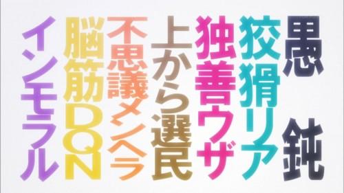 現代日本の7つの大罪