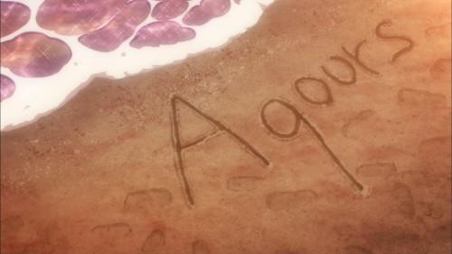 グループ名はAqours