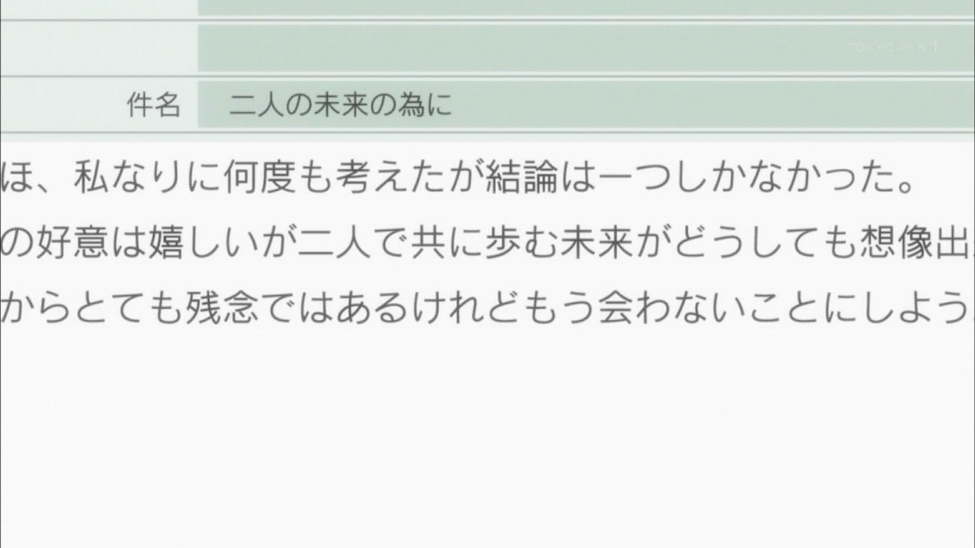 凡河内みほにメールを送る瀬名颯一郎