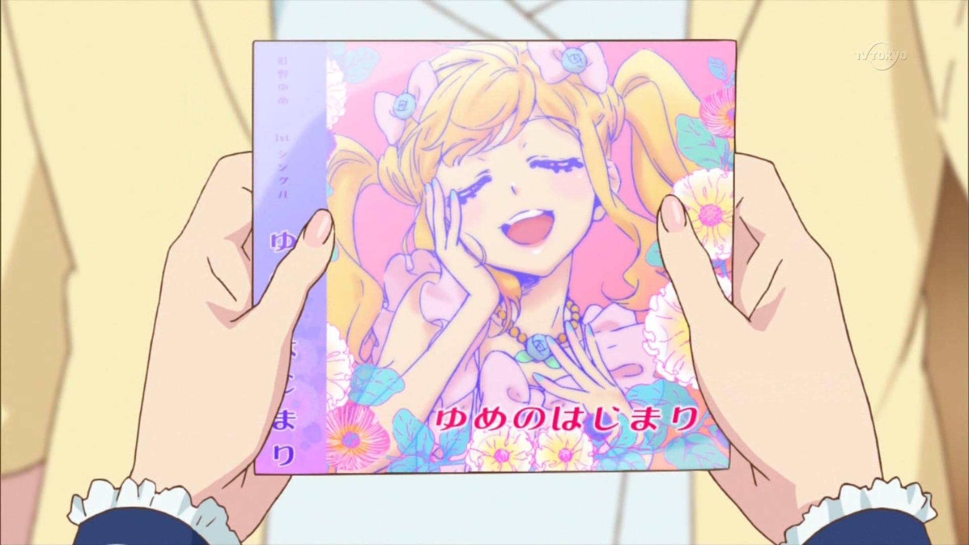 虹野ゆめのデビューCDのゆめのはじまり