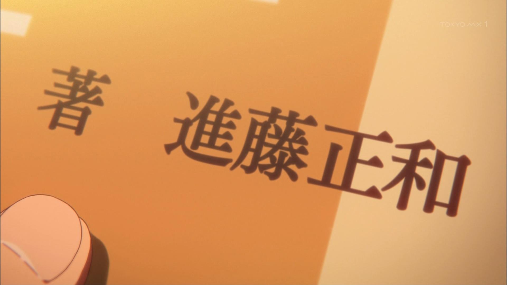 進藤正和(第9話画像)