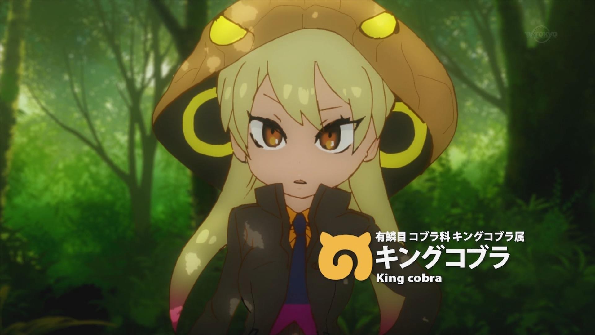 キングコブラ(第2話画像)