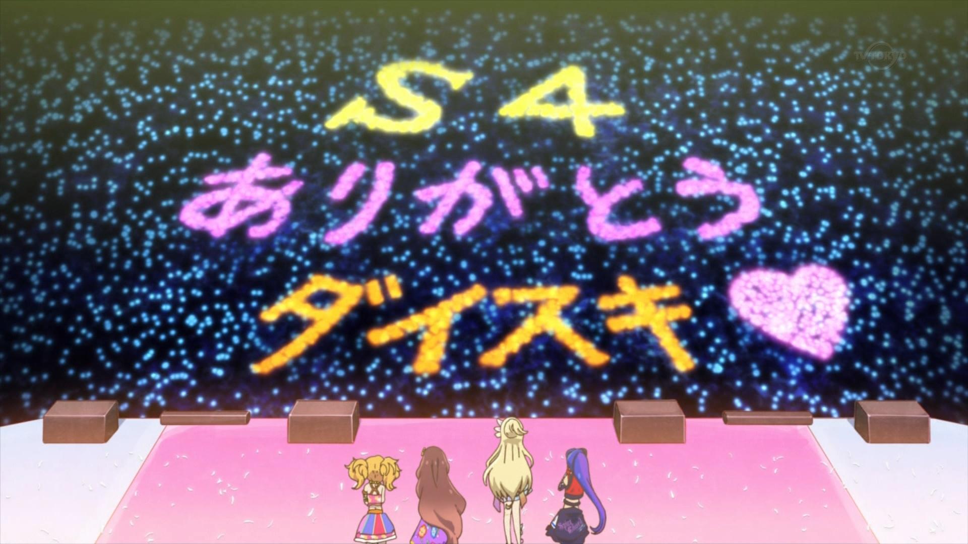 S4ありがとうダイスキ(アイカツスターズ50話画像)