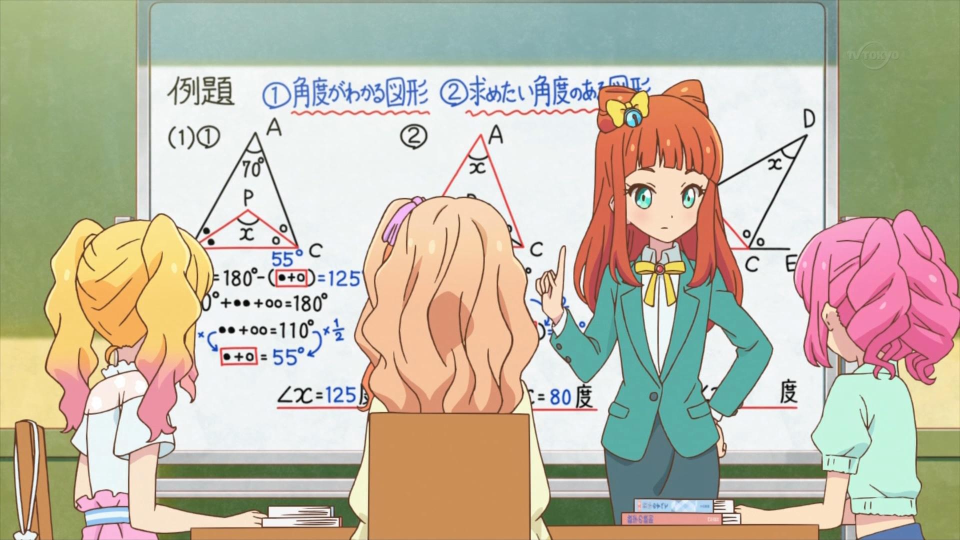 早乙女あこの数学の授業