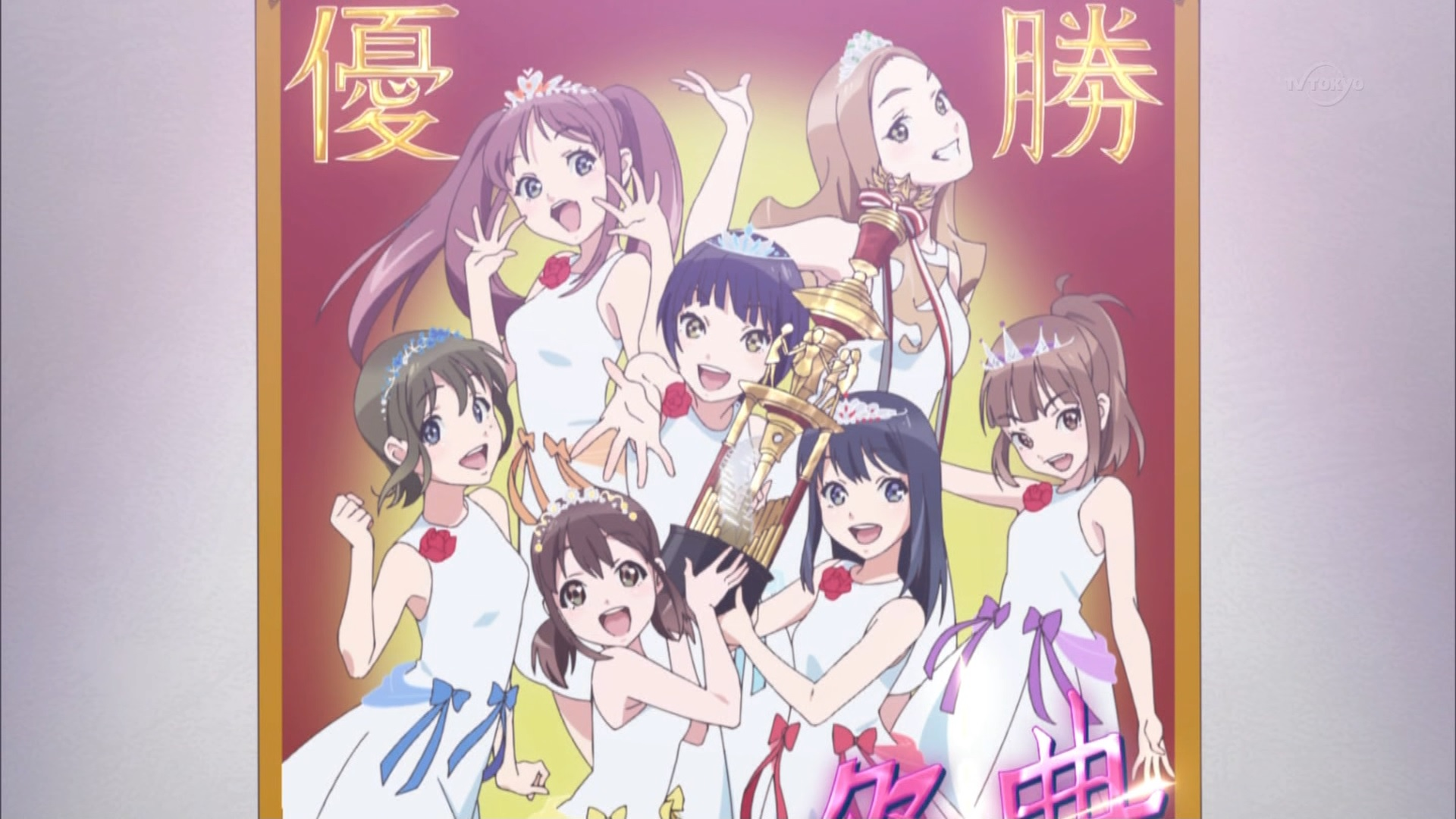 優勝したWake Up, Girls!