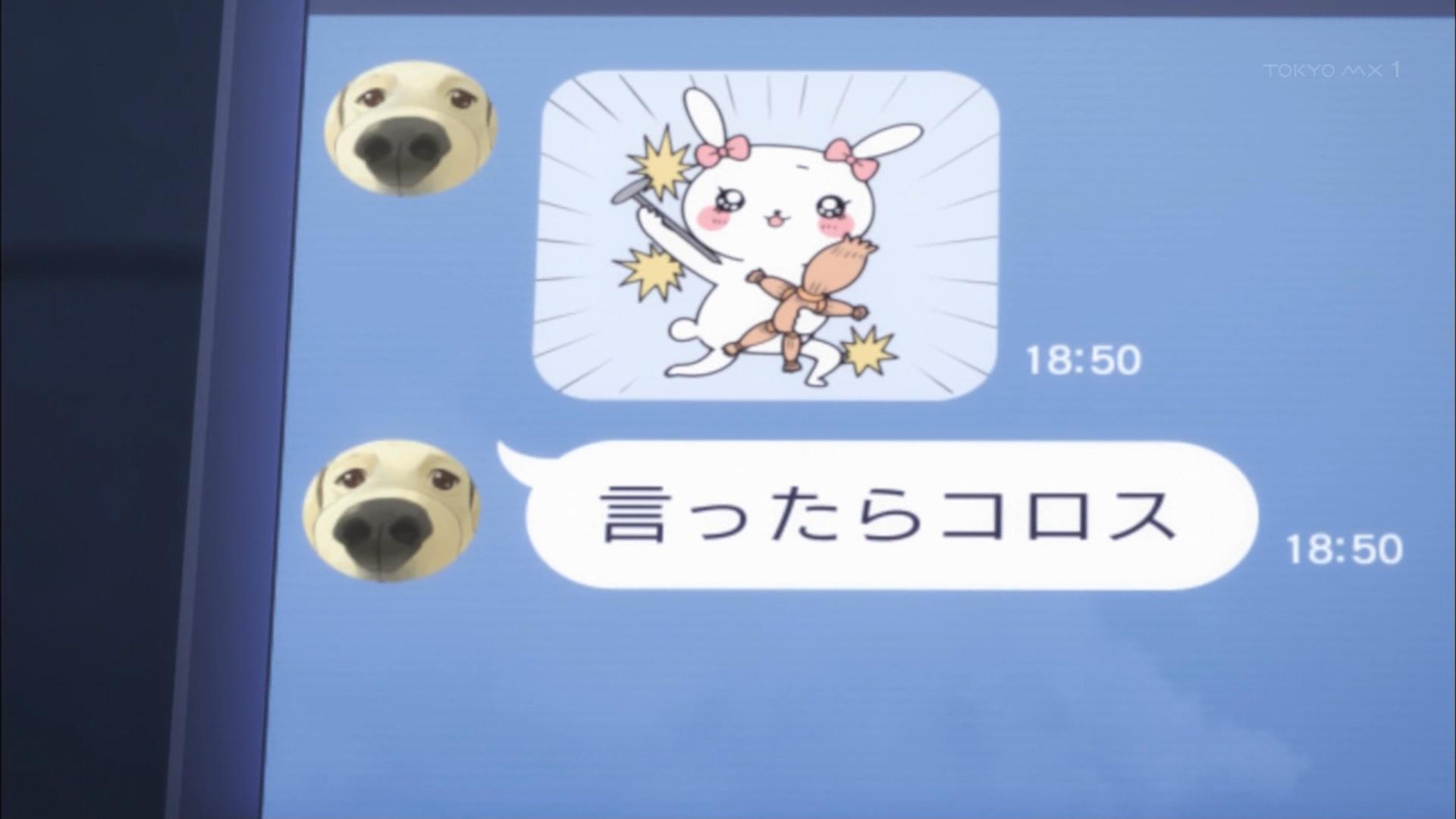 夏目美緒からのライン