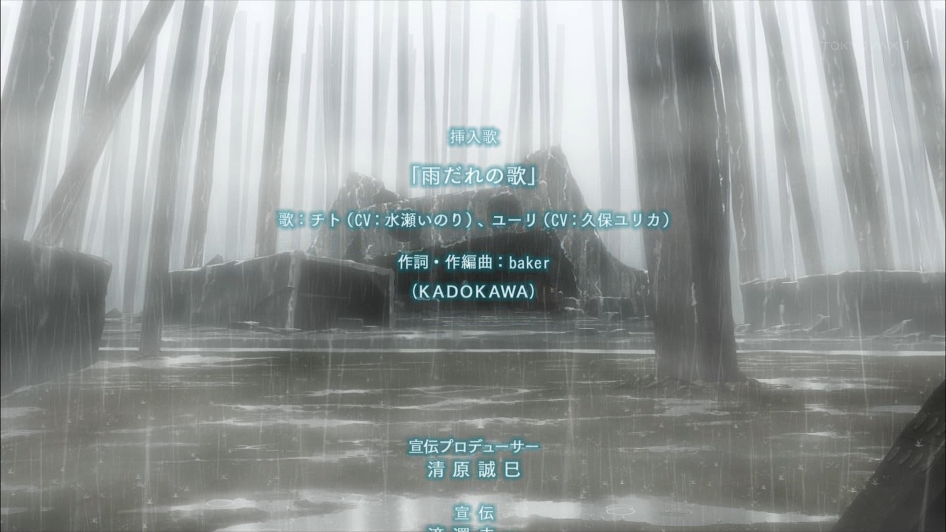 雨だれの歌