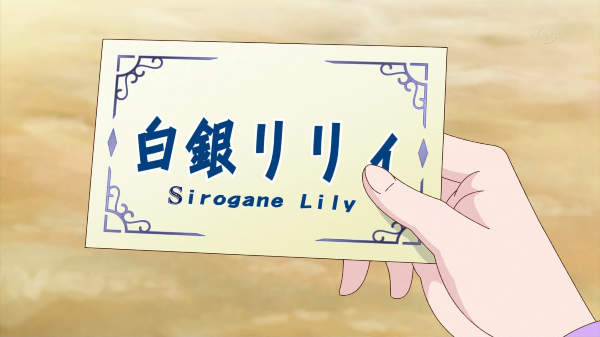 白銀リリィのカード