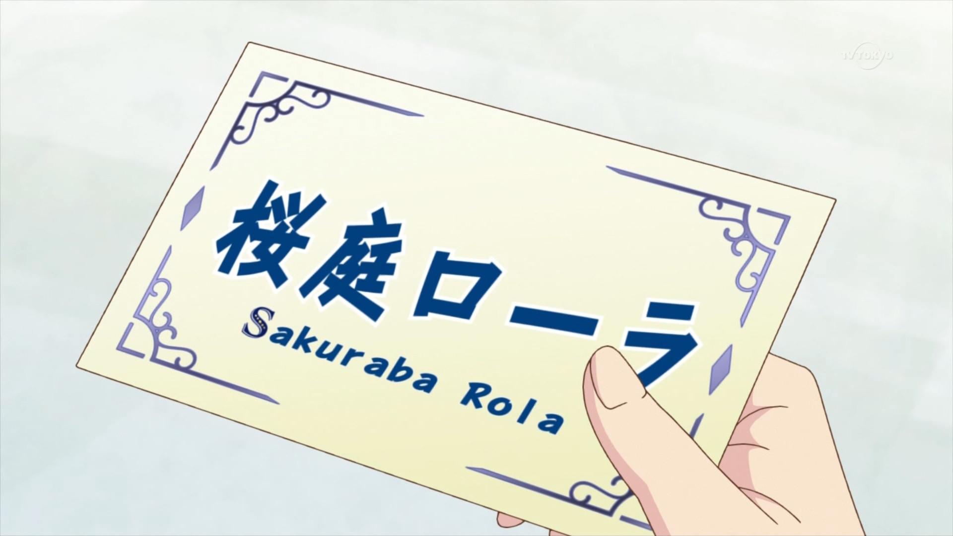 桜庭ローラのカード