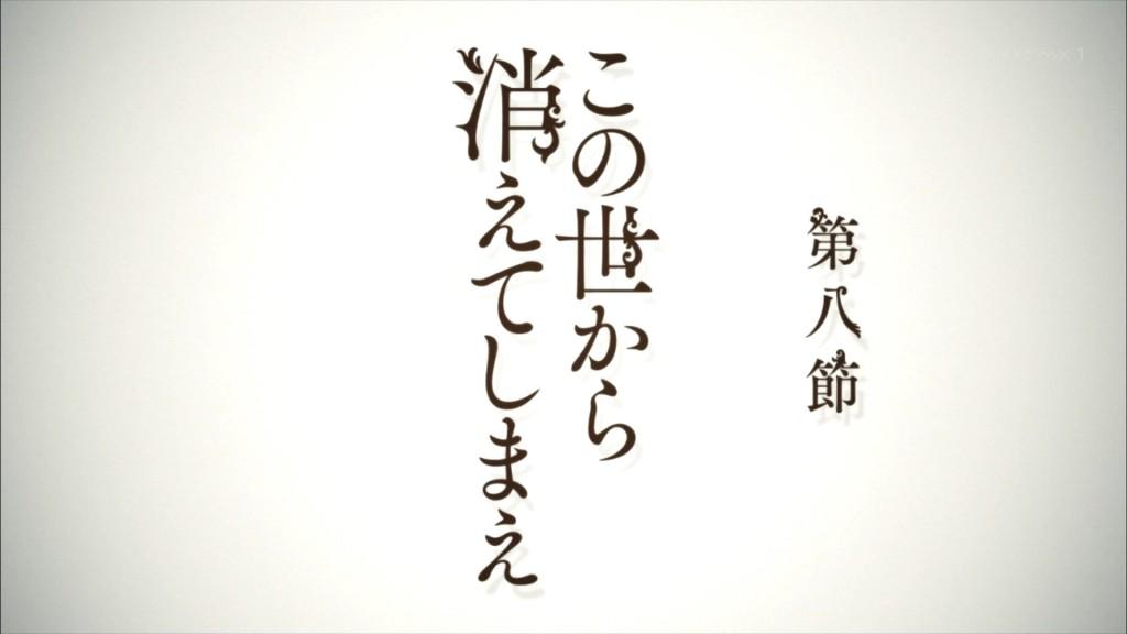 サブタイトル「この世から消えてしまえ」