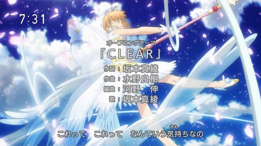 クリアカード編のOP『CLEAR』