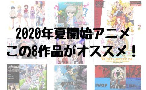 2020夏アニメオススメ8タイトル