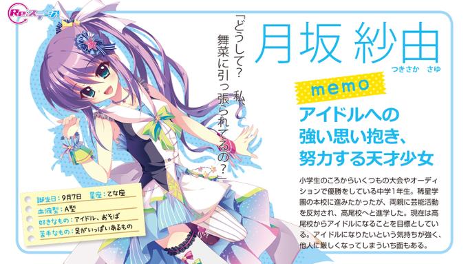 Re:ステージの月坂紗由