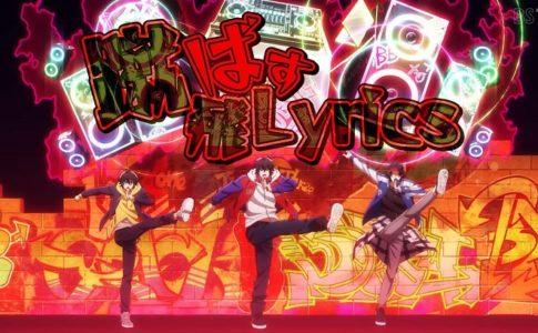 ヒプノシスマイクアニメのオープニングで蹴とばすバスターブロス