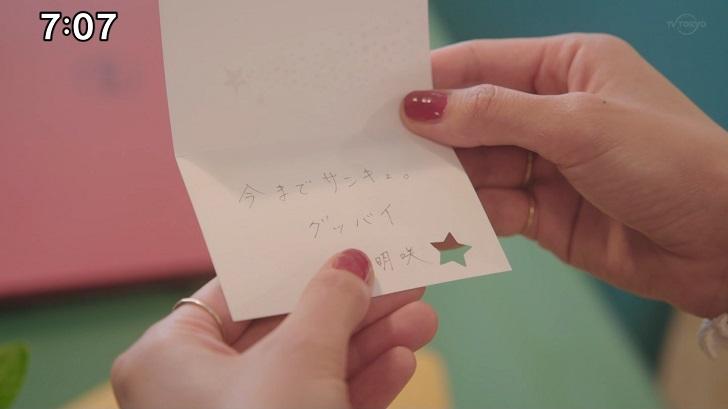 陽明咲の置手紙